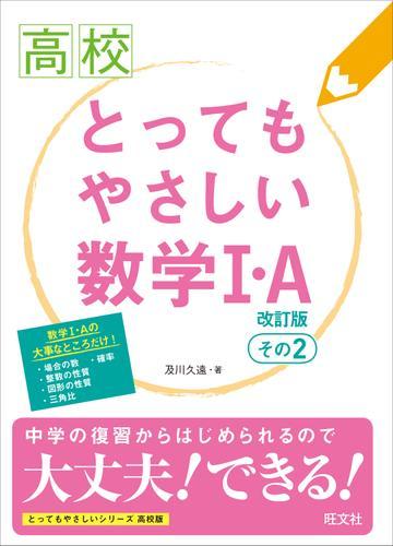 高校とってもやさしい数学I・A 改訂版 その2 / 及川久遠