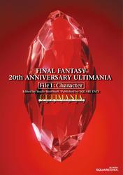 ファイナルファンタジー 20thアニバーサリーアルティマニア File 1:キャラクター編 / スクウェア・エニックス