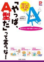 「やっぱ、A型だ」って言うな! / 御瀧政子