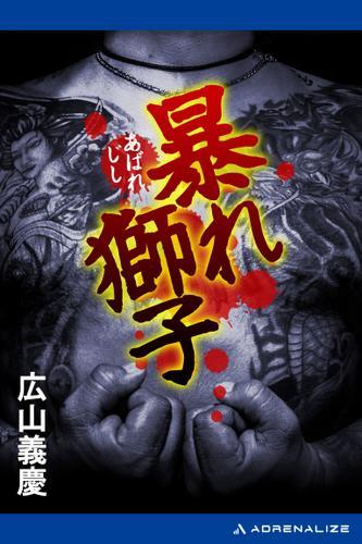 暴れ獅子 / 広山義慶