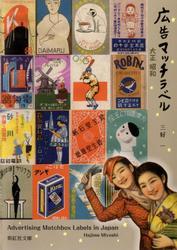 広告マッチラベル:大正 昭和 紫紅社刊