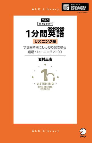 [音声DL付]1分間英語(イングリッシュ) リスニング編 / 岩村圭南