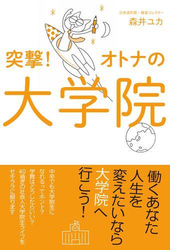 突撃!オトナの大学院 / 森井ユカ
