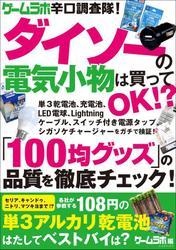 ゲームラボ辛口調査隊!ダイソーの電気小物は買ってOK!?