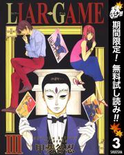 【期間限定無料配信】LIAR GAME