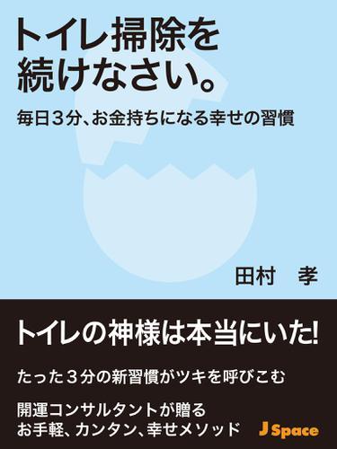 トイレ掃除を続けなさい。 ~毎日3分、お金持ちになる幸せの習慣~ / 田村孝