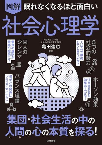 眠れなくなるほど面白い 図解 社会心理学 / 亀田達也