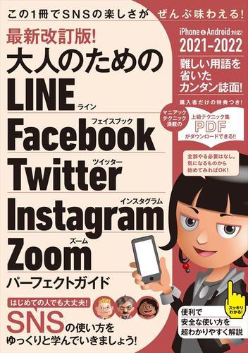 最新改訂版!  大人のための LINE Facebook Twitter Instagram Zoom パーフェクトガイド(SNSをゆったりとマスターする本!) / 河本亮