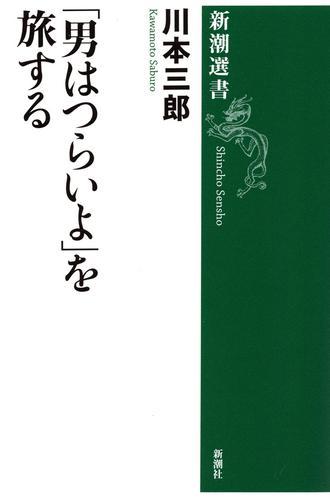 「男はつらいよ」を旅する(新潮選書) / 川本三郎