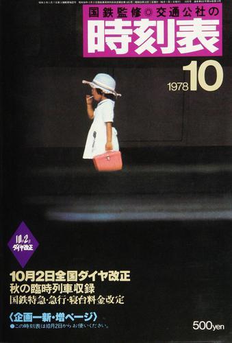 時刻表復刻版 1978年10月号 / JTBパブリッシング