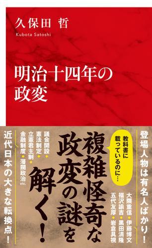 明治十四年の政変(インターナショナル新書) / 久保田哲