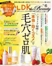 LDK the Beauty (エル・ディー・ケー ザ ビューティー)2021年6月号 / LDK the Beauty編集部