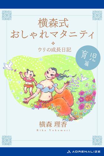 横森式おしゃれマタニティ 育児篇 / 横森理香