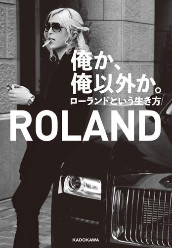 俺か、俺以外か。 ローランドという生き方【電子特典付】 / ROLAND