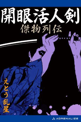 開眼活人剣 傑物列伝 / えとう乱星