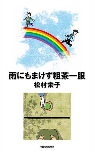 雨にもまけず粗茶一服 / 松村栄子