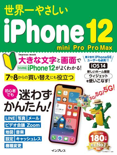 世界一やさしいiPhone 12/mini/Pro/Pro Max / TEKIKAKU