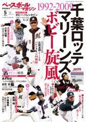 ベースボールマガジン (2021年別冊新緑号) / ベースボール・マガジン社