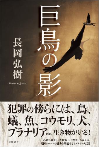巨鳥の影 / 長岡弘樹
