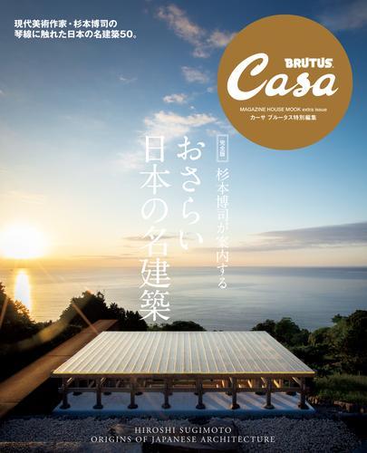 Casa BRUTUS特別編集 【完全版】杉本博司が案内する おさらい日本の名建築 / マガジンハウス