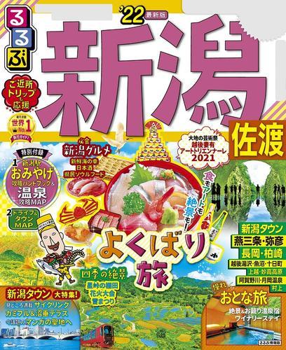 るるぶ新潟 佐渡'22 / JTBパブリッシング