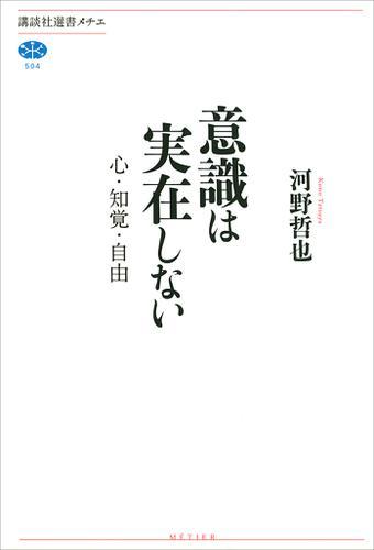 意識は実在しない 心・知覚・自由 / 河野哲也