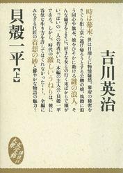 貝殻一平(上) / 吉川英治