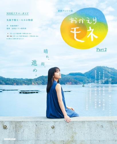 連続テレビ小説 おかえりモネ Part2 / 安達 奈緒子