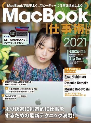 MacBook仕事術!2021(Big Sur対応・最新版!) / 河本亮