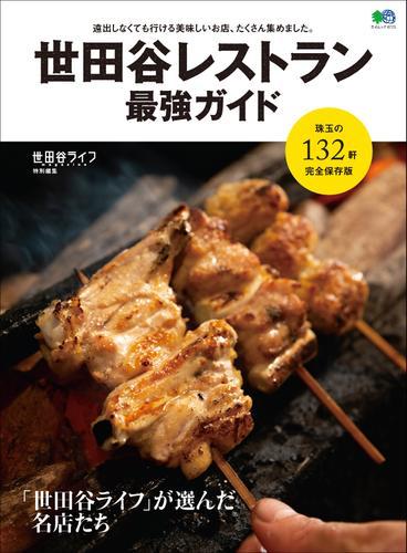 世田谷レストラン 最強ガイド / 世田谷ライフ編集部
