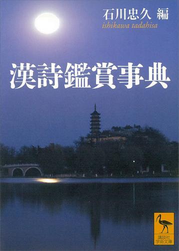 漢詩鑑賞事典 / 石川忠久