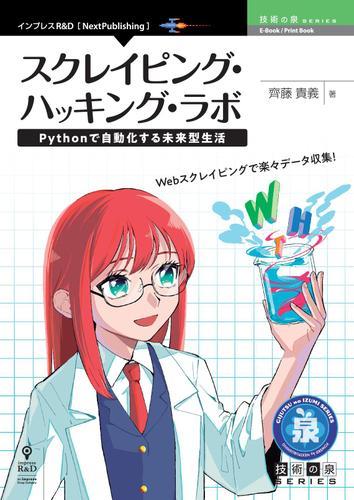 スクレイピング・ハッキング・ラボ Pythonで自動化する未来型生活 / 齊藤 貴義