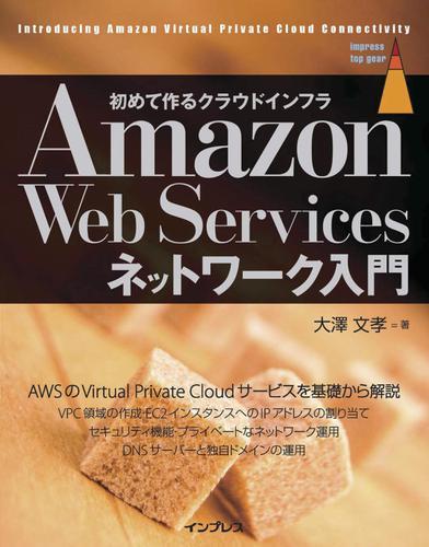 Amazon Web Servicesネットワーク入門 / 大澤文孝