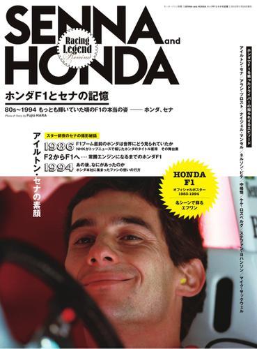 SENNA and HONDA ホンダF1とセナの記憶 (2012/10/11) / 三栄書房