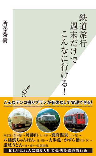 鉄道旅行 週末だけでこんなに行ける! / 所澤秀樹