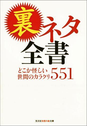 裏ネタ全書 どこか怪しい世間のカラクリ551 / エンサイクロネット
