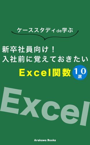 新卒社員向け!入社前に覚えておきたいExcel関数10選 / ArakawaBooks