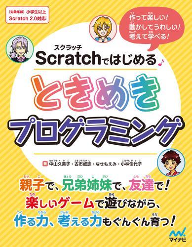 Scratchではじめる ときめきプログラミング / 中山久美子