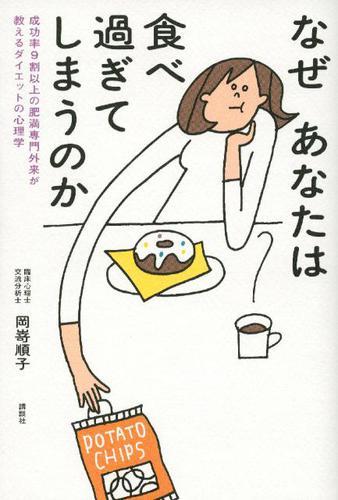 なぜあなたは食べ過ぎてしまうのか 成功率9割以上の肥満専門外来が教えるダイエットの心理学 / 岡嵜順子