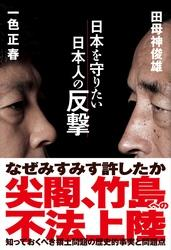 日本を守りたい日本人の反撃