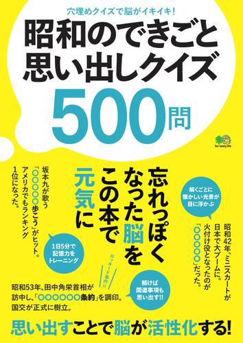 昭和のできごと思い出しクイズ500問 (2017/05/24) / エイ出版社