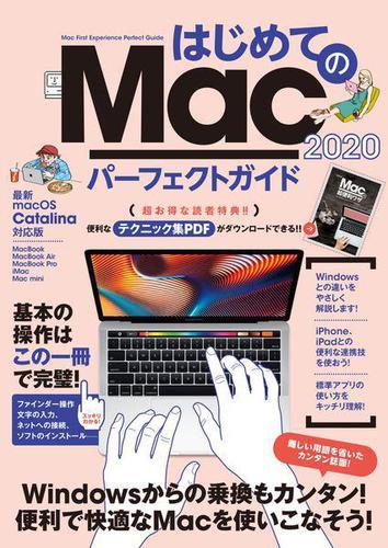 はじめてのMac パーフェクトガイド!2020 / 河本亮