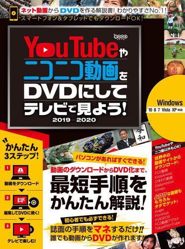 YouTubeやニコニコ動画をDVDにしてテレビで見よう! 2019-2020 / GOLDEN AXE