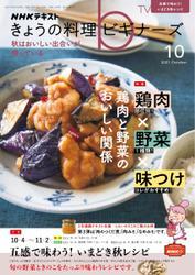 NHK きょうの料理ビギナーズ (2021年10月号) / NHK出版