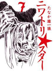 ニワトリ★スター (7)