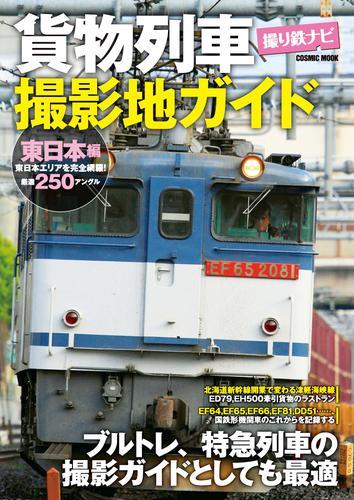 貨物列車撮影地ガイド 東日本編 / コスミック出版編集部