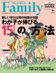 プレジデントファミリー(PRESIDENT Family) (2016年春号)