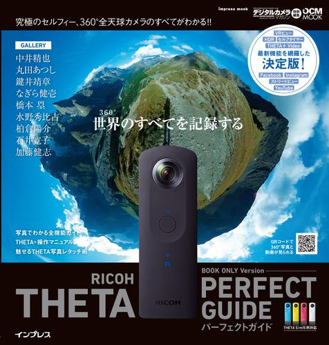 RICOH THETA パーフェクトガイド BOOK ONLY Version  THETA S/m15両対応 / なぎら健壱