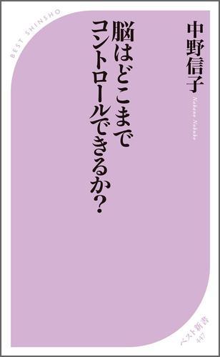 脳はどこまでコントロールできるか? / 中野信子