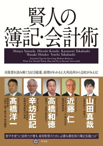 賢人の簿記・会計術 / 山田真哉